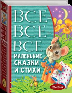 Книга Все-все-все маленькие сказки и стихи