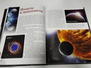 фото страниц Вселенная. Большой иллюстрированный гид #10