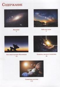 фото страниц Вселенная. Большой иллюстрированный гид #4