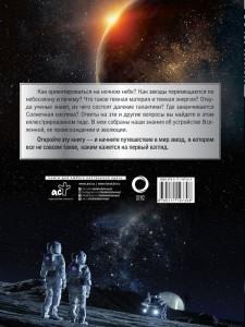 фото страниц Вселенная. Большой иллюстрированный гид #11