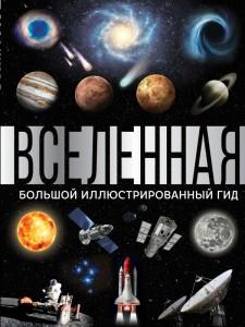 фото страниц Вселенная. Большой иллюстрированный гид #2