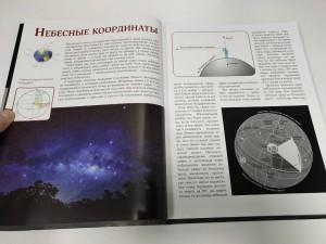 фото страниц Вселенная. Большой иллюстрированный гид #5