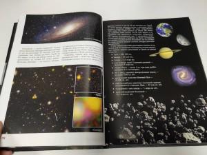 фото страниц Вселенная. Большой иллюстрированный гид #8