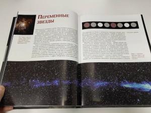 фото страниц Вселенная. Большой иллюстрированный гид #9