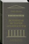 Книга Всеобщая история архитектуры. От доисторической эпохи до романской архитектуры