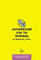 Книга Английский как ты любишь. By @english_yopta