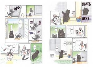 фото страниц Милый дом Чи (суперкомплект из 3 книг) #14
