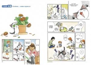 фото страниц Милый дом Чи (суперкомплект из 3 книг) #8
