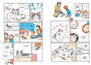 фото страниц Милый дом Чи (суперкомплект из 3 книг) #12