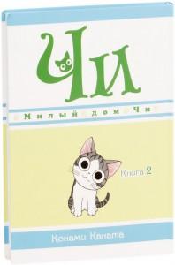 фото страниц Милый дом Чи (суперкомплект из 3 книг) #9