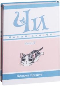 фото страниц Милый дом Чи (суперкомплект из 3 книг) #5