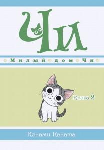 фото страниц Милый дом Чи (суперкомплект из 3 книг) #3