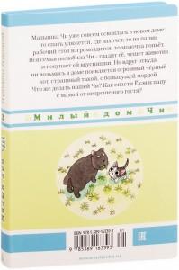 фото страниц Милый дом Чи (суперкомплект из 3 книг) #18