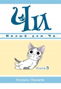фото страниц Милый дом Чи (суперкомплект из 3 книг) #4