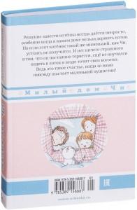 фото страниц Милый дом Чи (суперкомплект из 3 книг) #17
