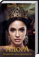 Книга Адора. Візантійська принцеса