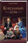Книга Кукольный дом