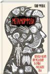 Книга Метаморфози. Нотатки лікаря про медицину та зміни людського тіла