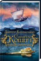 Книга Самійло Кошич, козак-легенда