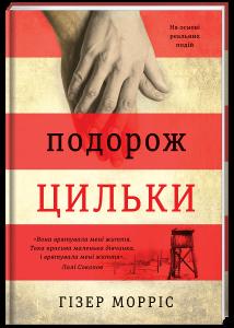 Книга Подорож Цильки