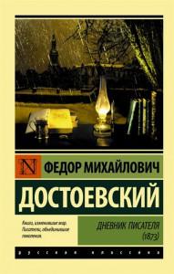 Книга Дневник писателя
