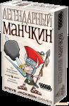 Настольная игра Hobby World 'Легендарный Манчкин' (1200)