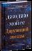 Книга Дарующий звезды