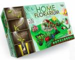 Набор для выращивания растений Danko Toys 'Home Florarium' (HFL-01)
