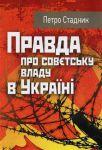 Книга Правда про совєтську владу в Україні