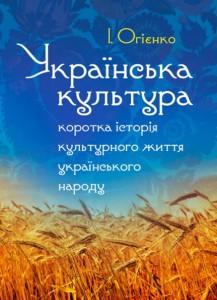 Книга Українська культура. Коротка історія культурного життя українського народу