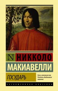Книга Государь. О военном искусстве