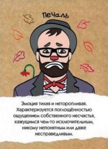 фото Настольная игра IPLAY 'EQ. Эмоциональный интеллект' #13
