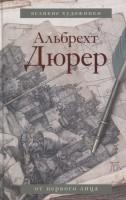 Книга Дневники и письма