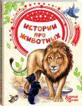 Книга Истории про животных