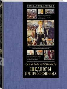 Книга Как читать и понимать шедевры импрессионизма. Большая энциклопедия
