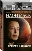 Книга Илон Маск: прыжок к звездам
