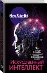 Книга Искусственный интеллект