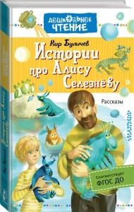 Книга Истории про Алису Селезнёву