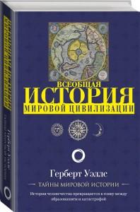 Книга История мировой цивилизации