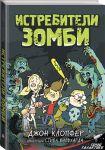 Книга Истребители зомби