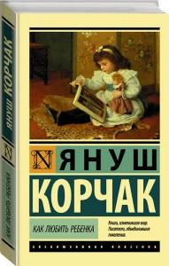 Януш Корчак, «Как любить ребенка»