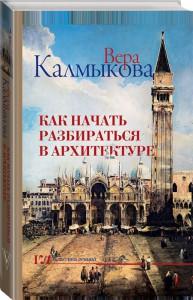 Книга Как начать разбираться в архитектуре
