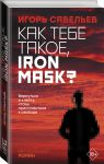 Книга Как тебе такое, Iron Mask?