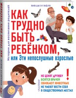 Книга Как трудно быть ребенком, или Эти непослушные взрослые