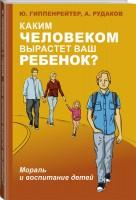 Книга Каким человеком вырастет ваш ребенок? Мораль и воспитание детей