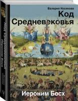 Книга Код средневековья. Иероним Босх