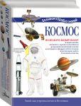 Книга Космос. Познавательный набор
