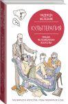 Книга Культтерапия. Лекции по психологии искусства