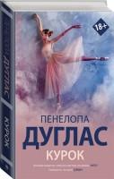 Книга Курок