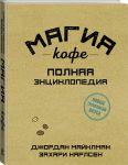 Книга Магия кофе. Полная энциклопедия